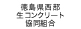徳島県西部生コンクリート協同組合