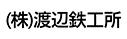 株式会社渡辺鉄工所